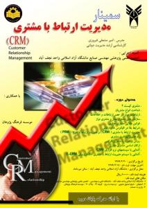 سمینار آموزشی مدیریت ارتباط با مشتری(CRM)