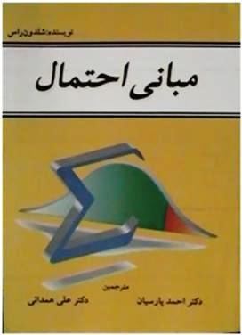 راهنمای(حل المسائل)کتاب مبانی احتمال شلدون راس ویرایش 6 و 7 به زبان اصلی