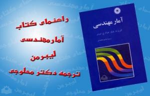 راهنمای کتاب آمار مهندسی لیبرمن ترجمه دکتر محلوجی