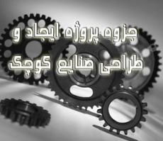 جزوه ی پروژه طراحی و ایجاد صنایع کوچک استاد صدریان