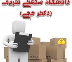 جزوۀ کنترل موجودی دانشگاه صنعتی شریف-دکتر حجی