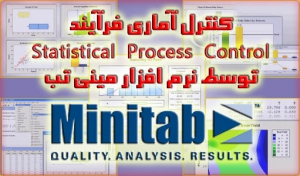 دورۀ آموزشی كنترل آماري فرآيند Statistical Process Control توسط نرم افزار Minitab (مقدماتی )