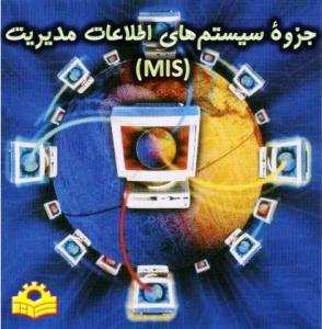 جزوۀ سیستم های اطلاعات مدیریت