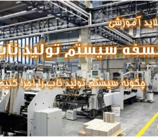 lean-production[www.ieun.ir]