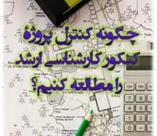 How-PM-Reading-Arshad-www.ieun.ir