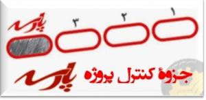 Parse-PC-Ashjary-www.ieun.ir