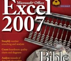 A-Excel_2007-Bible-[www.ieun.ir]