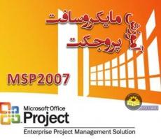 MSP2007[www.ieun.ir]