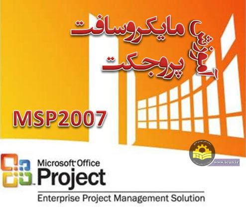 آموزش نرم افزار Microsoft Project 2007