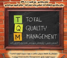 TQM-SEM[www.ieun.ir]