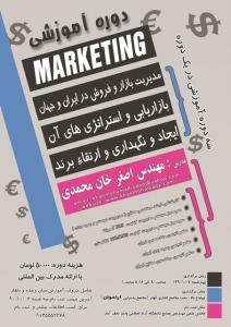 marketing-[www.ieun.ir]