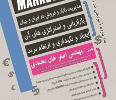 marketing-[www.ieun.ir]