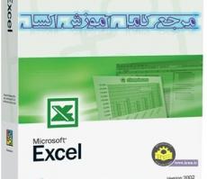 Excel-XP-www.ieun.ir-