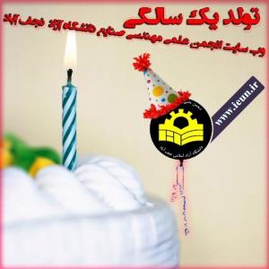 1st-birthday-ieun.ir