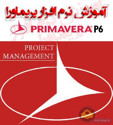 جزوه آموزش پریماورا ۶ (P6)