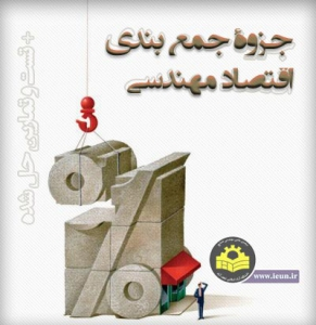 Eghtesad-Mohandesi-Kholase-Abbaszadeh-www.ieun_.ir_