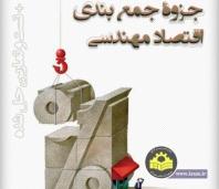Eghtesad-Mohandesi-Kholase-Abbaszadeh-[www.ieun.ir]