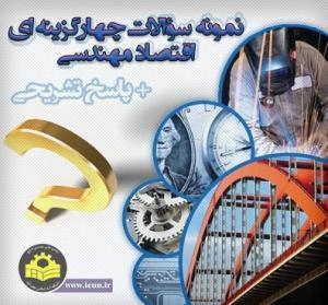 Eghtesad-Mohandesi-Nemune-Soal+pasokh-tashrihi-Abbaszadeh-[www.ieun.ir]
