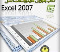 MS-Excel-2007-Learning-[www.ieun.ir]
