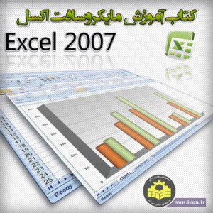 MS-Excel-2007-Learning-[www.ieun.ir]