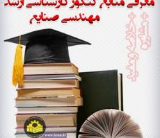 manba'-arshad-kholase-[www.ieun.ir]