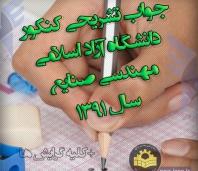 (NEW) Javab-Konkur-Arshad-Azad-91-[www.ieun,ir]---