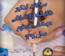 SOAAL-Konkur-Arshad-Azad-91-IE_SYS-[www.ieun,ir]