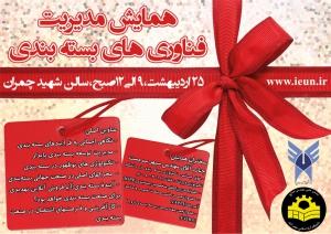 packaging-seminar-poster[www.ieun.ir]