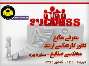 @ manabe-arshad-sanaye-92[www.ieun.ir]