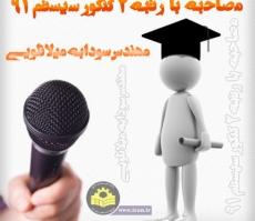 @ mosahebe-2sys-[www.ieun.ir]---