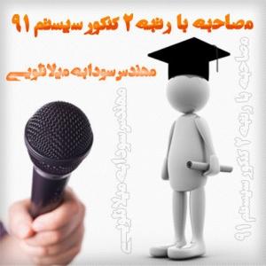 @ mosahebe-2sys-[www.ieun.ir]
