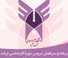 arshad-sarfasl-[www.ieun.ir]-