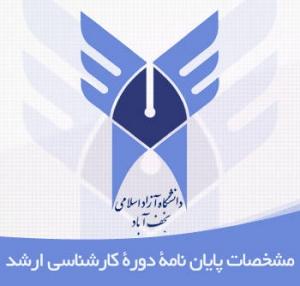 arshad-payan-name-[www.ieun.ir]-