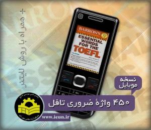450-Essential-Words-For-The-TOEFL-MOBILE-www.ieun.ir]