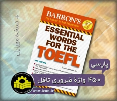 450-Essential-Words-For-The-TOEFL-PARSI-[www.ieun.ir]