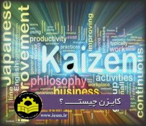 KAIZEN-[www.ieun.ir]