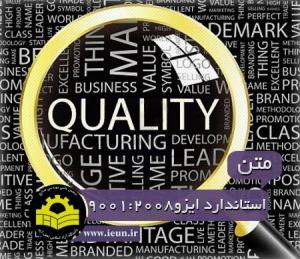 Matne-Standard-ISO-9001-2008-[www.ieun.ir]