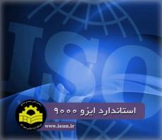 QA-ISO-9000-[www.ieun.ir]