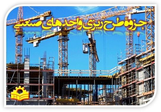 جزوۀ طرحریزی واحدهای صنعتی