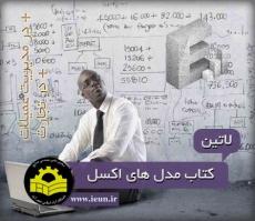 کتاب مدل های تجارت و مدیریت عملیات در اکسل