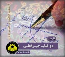 Ketab-Jabre-Khatti-Hoffman-ONan-www.ieun_.ir_1-435x375