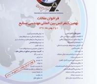 پوستر نهمین کنفرانس بین المللی مهندسی صنایع