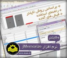 نرم افزار jMemorize