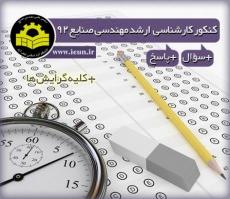دفترچه سؤالات و پاسخ آزمون کارشناسی ارشد صنایع – صنایع 1392(+پاسخ تشریحی و کلیدی)