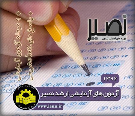 آزمون های آزمایشی کارشناسی ارشد مهندسی صنایع مؤسسه نصیر سال 1392