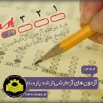 آزمون های آزمایشی کارشناسی ارشد مهندسی صنایع مؤسسه پارسه سال ۱۳۹۲