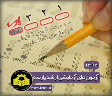 آزمون های آزمایشی کارشناسی ارشد مهندسی صنایع مؤسسه پارسه سال 1392
