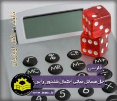 تشریح مسائل شلدون راس فارسی تألیف دکتر ایوزیان