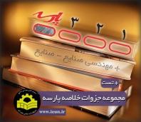 Jozavaate-Kholaase-Mohandesi-Sanaye-Parse-[www.ieun.ir]جزوه پارسه مهندسی صنایع