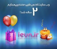 وب ساایت انجمن مهندسی صنایع 2 ساله شد! تولد 2 سالگی وب ساایت انجمن مهندسی صنایع